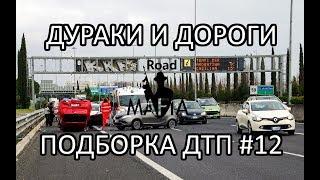 ДУРАКИ И ДОРОГИ Подборка ДТП и Аварий от Road Mafia #12 Февраль 2018