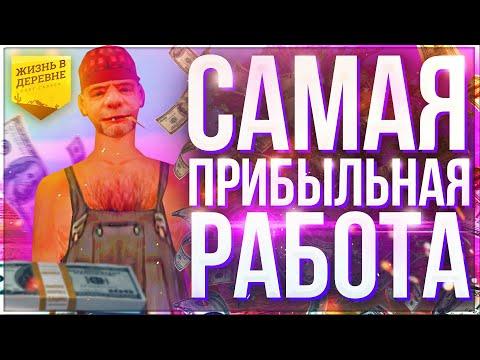 САМЫЙ ПРОСТОЙ СПОСОБ ЗАРАБОТКА В GTA SAMP - ЖИЗНЬ В ДЕРЕВНЕ !