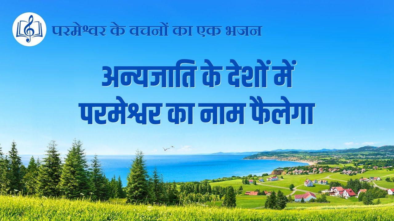 अन्यजाति के देशों में परमेश्वर का नाम फैलेगा   Hindi Christian Song With Lyrics