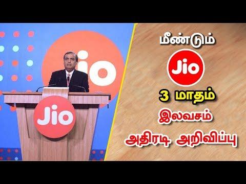 jio broadband plan full details / tamil