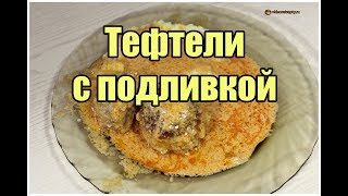 Тефтели с подливкой / Meatballs with gravy| Видео Рецепт