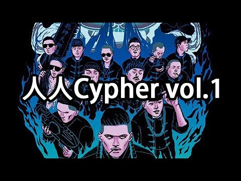 人人有功練 -【人人Cypher vol.1】Lyrics Video