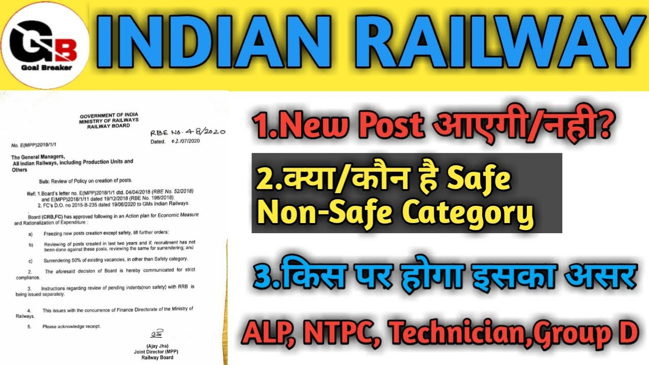 RRB ALP Technician NTPC Group d Notice Regarding Vacancy Surrender,Freezing,Review Last Two Year 😲