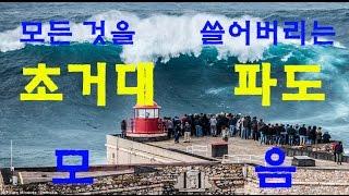 모든걸 쓸어버리는 무시무시한 거대 파도 영상(Massive tsunami wave vedio)