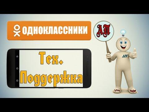 Как написать в тех. поддержку в Одноклассниках с телефона?