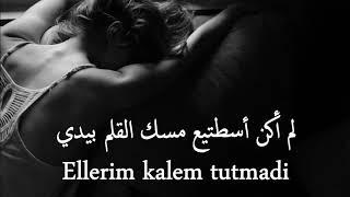 نفسي لا تطيق نفسي - اغنية تركية حزينة جداً - Günel İçim İçime Sığmıyor مترجمة