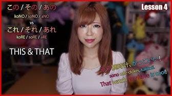 #4 This & That - koNO vs KORE(この / その / あの vs これ /それ / あれ)┃Absolute Beginner