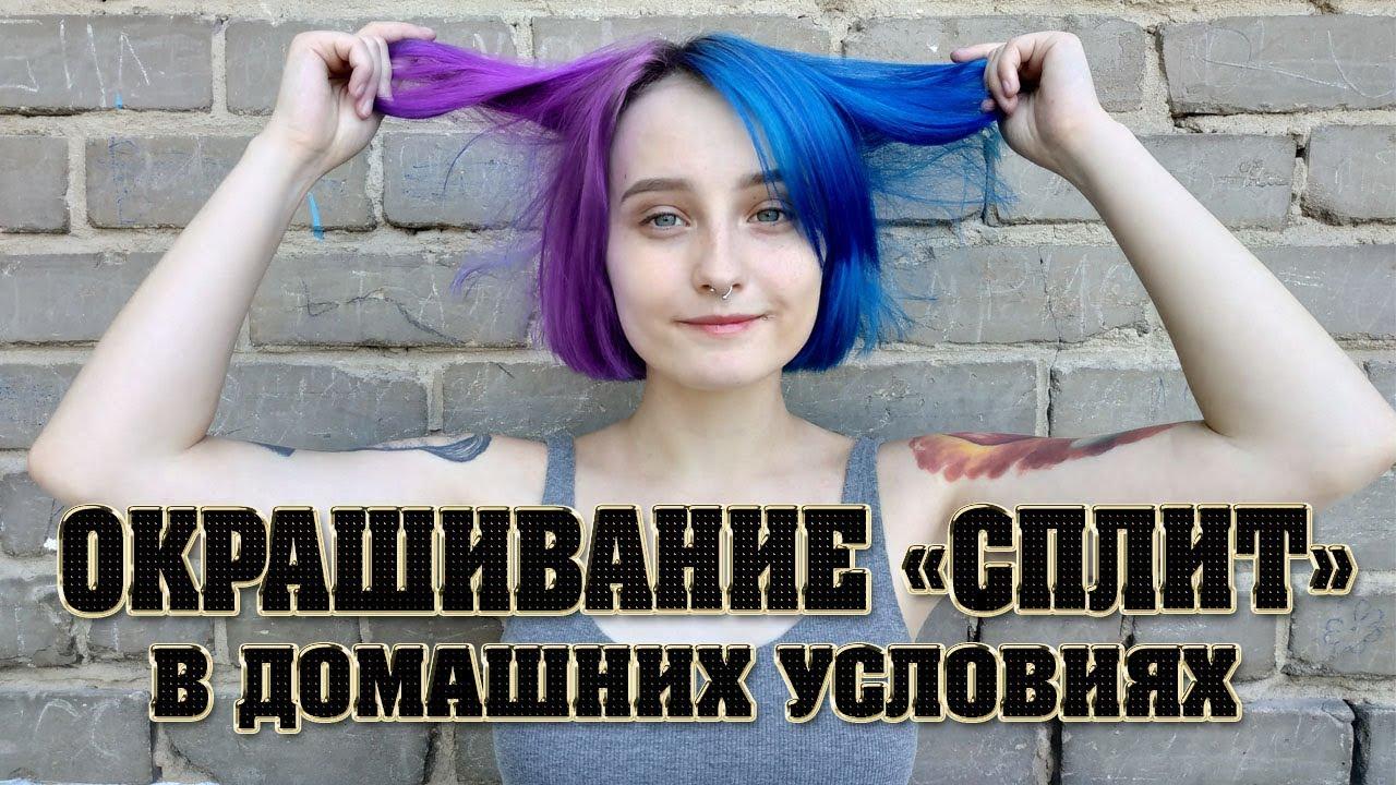 КАК ПОКРАСИТЬ СПЛИТ? Покраска волос в домашних условиях | Окрашивание сплит