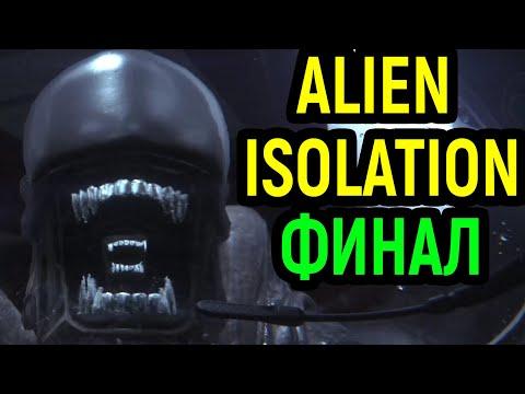 #7 НЕОЖИДАННЫЙ ФИНАЛ - Alien Isolation / Чужой Изоляция