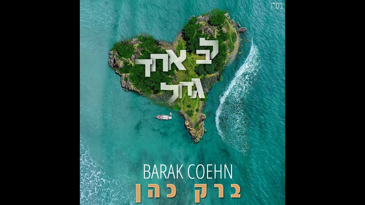 ברק כהן לב אחד גדול | Barak Cohen Lev Echad Gadol - One Big Heart