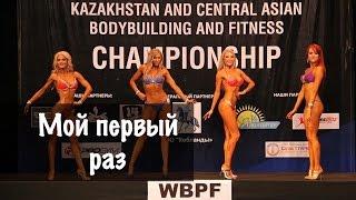 VLOG: на сцене Фитнес-бикини. Часть 1. Чемпионат Азии (WBPF) HD 720p