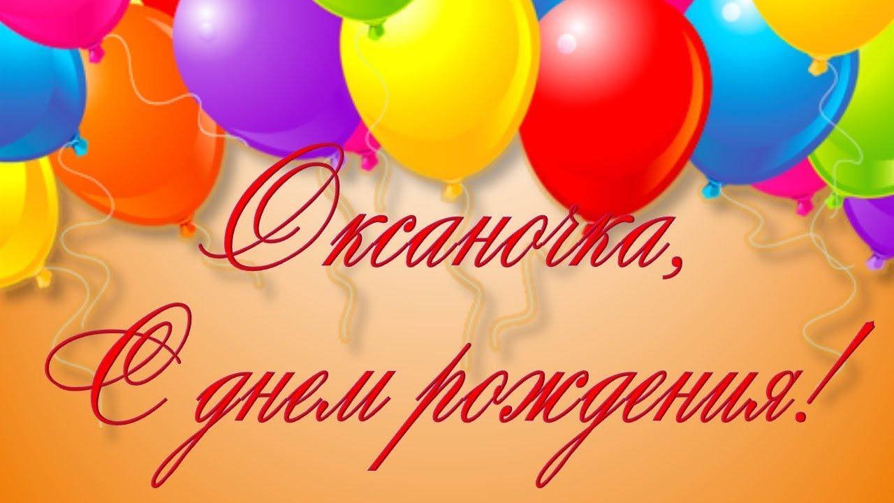 Открытка оксану с днем рождения, надписью