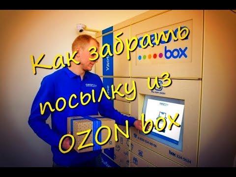 Как пользоваться постаматом озон бокс видео
