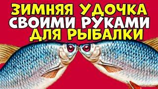 Зимняя удочка для зимней рыбалки Как собрать зимнюю удочку для рыбалки на мормышку своими руками