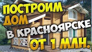 Дом из профилированного бруса за 1 миллион рублей
