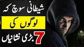 7 Signs (Warnings) of Evil persons You should know [Urdu Hindi] Qurban Tv.