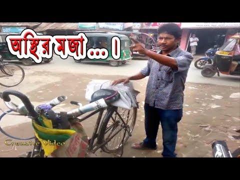 Bangla Funny Video | Local Hokar | Funny Dialogue Bangla | Bangla Prank Video | Creative Video