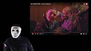 Отряд спецназа смотрит клип: МС ХОВАНСКИЙ - Батя в Здании 2 (реакция)