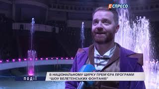 В Національному цирку прем'єра програми Шоу велетенських фонтанів
