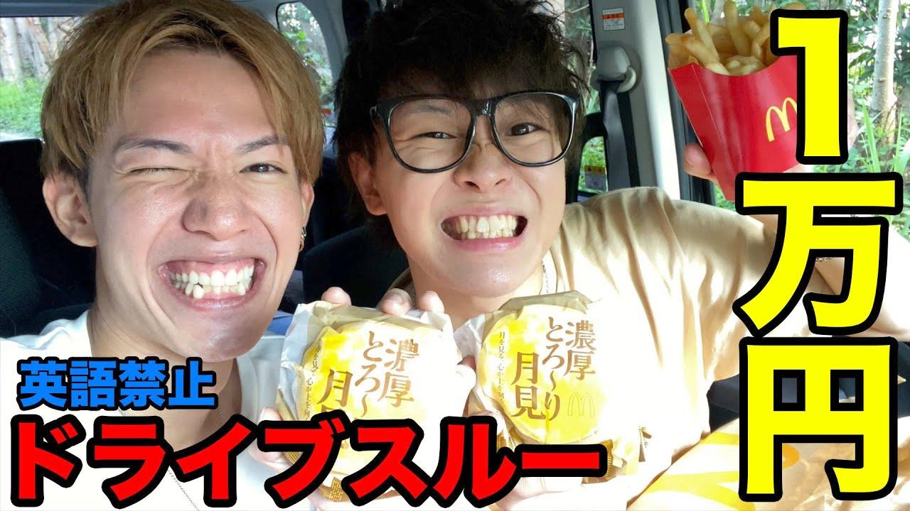 英語禁止でドライブしながら1万円企画が鬼畜過ぎてバカになりましたwwwwwwwww【大食い】