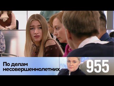 По делам несовершеннолетних Выпуск 955