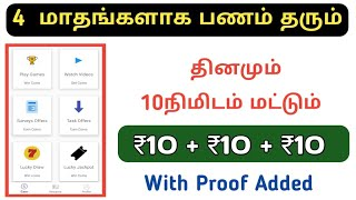 Best Long Time Running Super Earning App || Daily Get ₹10 + ₹10 + ₹10 Free Paytm Cash
