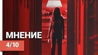 ВОЛКИ У ДВЕРИ (WOLVES AT THE DOOR, 2016) ► Мнение о фильме