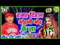हमर\ दिहल \ओढनी\ ओढ \के जा Dj FLM 🚫 voice दर्द भरा गीत(  Bullet Raja) superhit Bhojpuri remix song