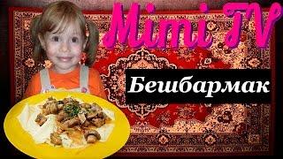 Как приготовить бешбармак. Бишбармак. Бесбармак. Тюркская кухня. Поварёнок Мими.