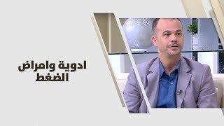د. فراس الرحايمة - ادوية وامراض الضغط