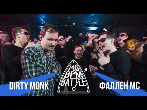 140 BPM BATTLE: DIRTY MONK X ФАЛЛЕН МС