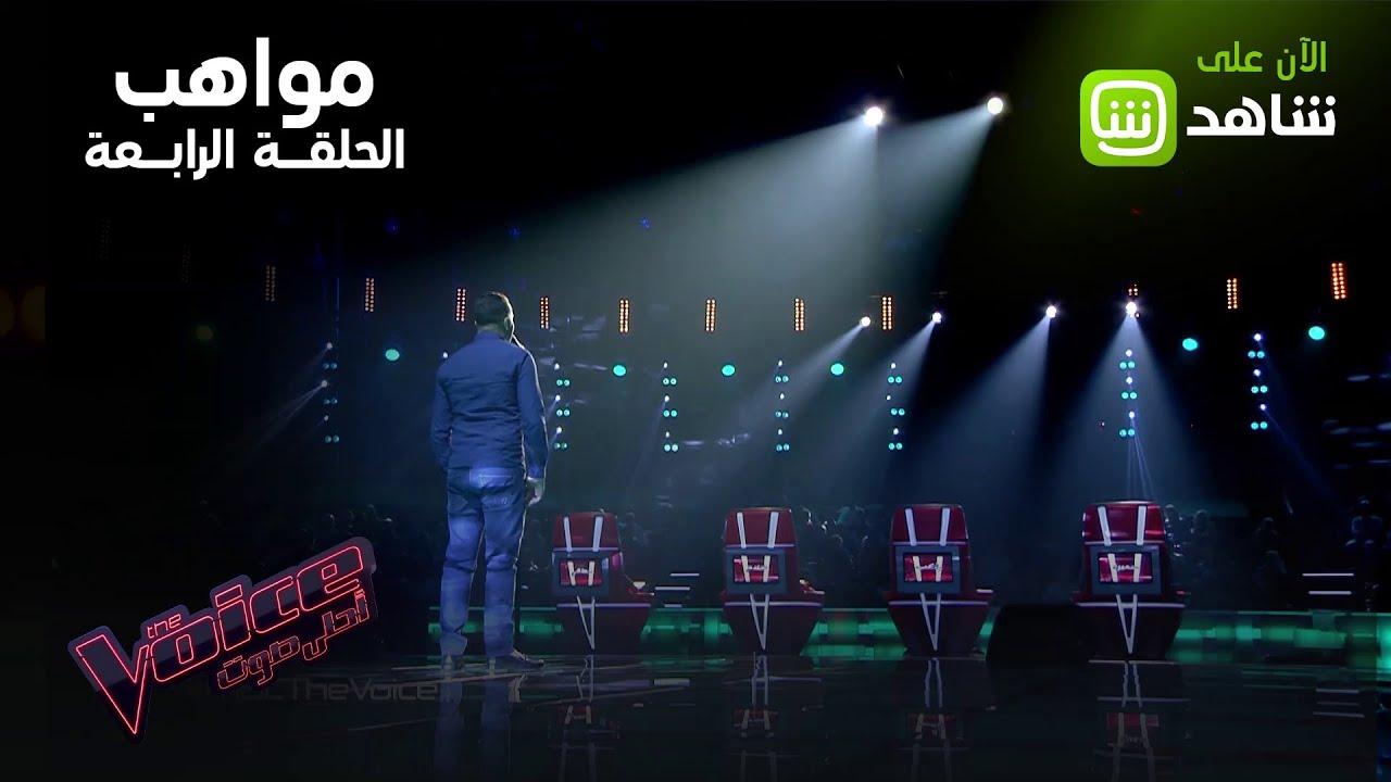 استمتع مع أصوات مواهب الحلقة الرابعة من #MBCTheVoice حصرياً ومجاناً على #SHAHID