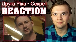 [RUSSIAN REACTION] Друга Ріка — Секрет