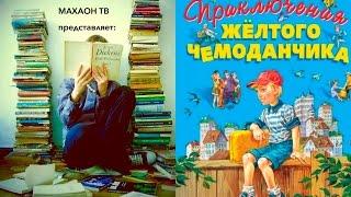 Дочковидео про сказки Прокофьевой