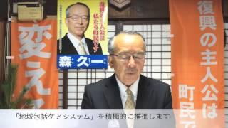 山元町長選挙 森久一候補⑦「老後をより安心して暮らせる町に」