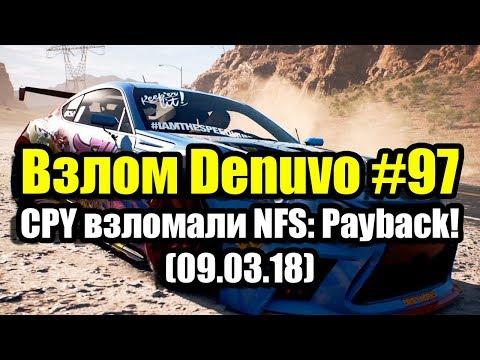 Взлом Denuvo #97
