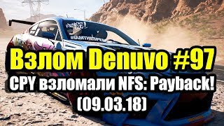Взлом Denuvo #97 (09.03.18). CPY взломали Need for Speed Payback!