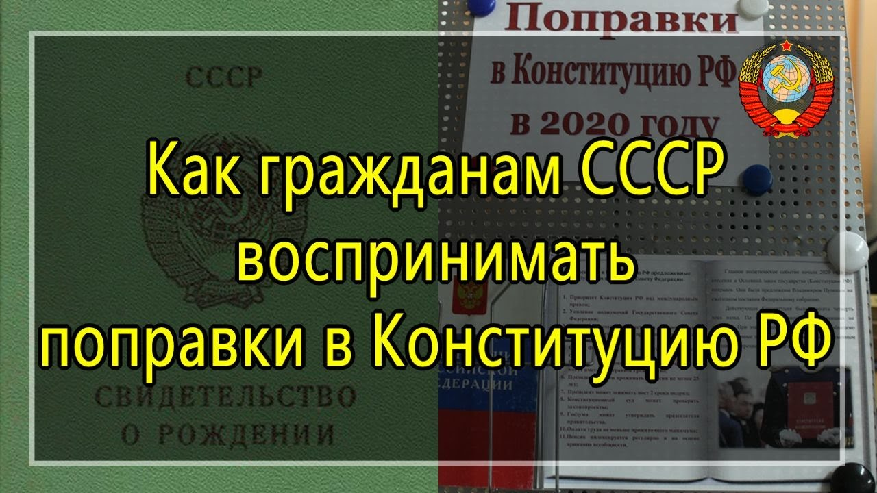 РФ взяла на себя обязанности СССР! 🚩🚩🚩 (С.В. Тараскин) - 05.07.2020