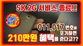 SK 2G 서비스 종료|2G 보상 혜택 및 일정|2G …