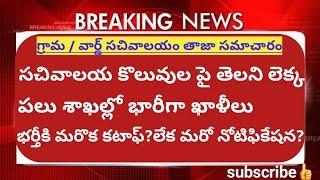 Ap today latest grama sachivalayam news 2019