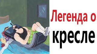 Приколы! ЛЕГЕНДА О КРЕСЛЕ - МЕМЫ!!! Смешные видео от – Доми шоу!