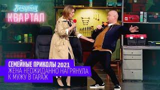 Мужик и его гараж | Смешные СЕМЕЙНЫЕ ПРИКОЛЫ 2021