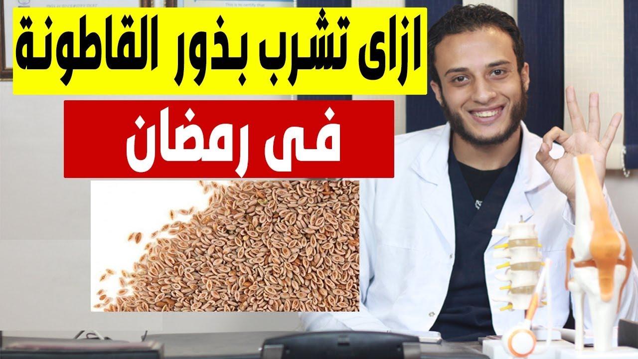 ازاى تشرب بذور القاطونة للتخسيس فى رمضان وايه جرعتها بالملعقة رد على اسئلتكم Youtube