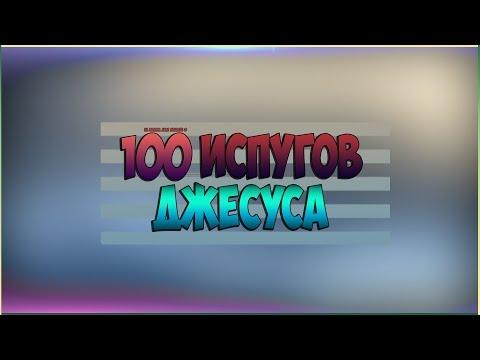 (Визги!) 100 испугов Джесуса (1-30)