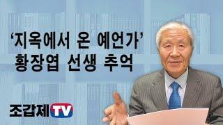 [조갑제TV] '지옥에서 온 예언가' 황장엽 선생 추억