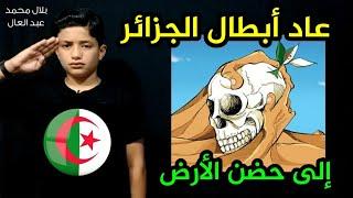 وعاد ثوااار الجزائر إلى حضن الأرض بعد ١٧٠ عام !!