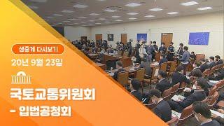 [국회방송 생중계] 국토교통위원회-안건심사/공청회 (2…