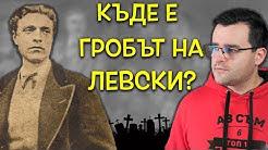 ТАЙНИ и ЗАГАДКИ около гибелта на ВАСИЛ ЛЕВСКИ
