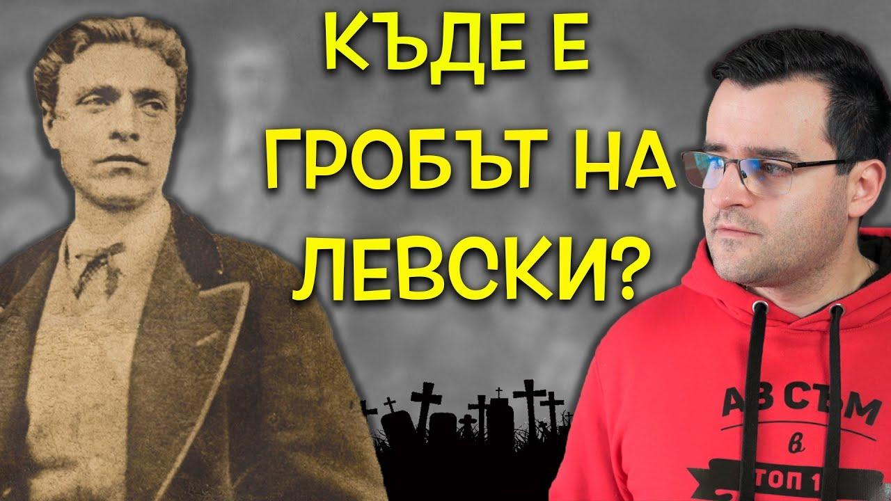 ТАЙНИ и ЗАГАДКИ около гибелта на ВАСИЛ ЛЕВСКИ! - (ВИДЕО)