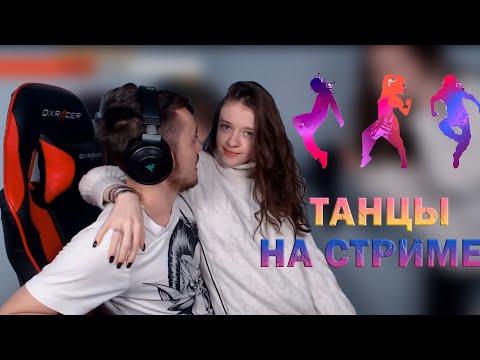 Танцы на стриме эдисона/Катя нашла носки эдисона/Новая квартира эдисона/Нарезка со стрима эдисона